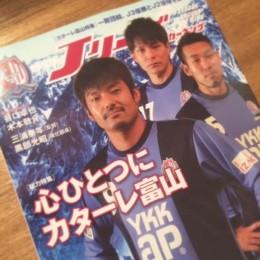 今月は「カターレ富山」の特集号ですよ!。