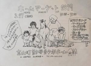 ちなみに、再来週の17日(日)は 「ホームマーケット 2019」に出店予定だそうですよ~!。お近くのみなさまは是非!!。