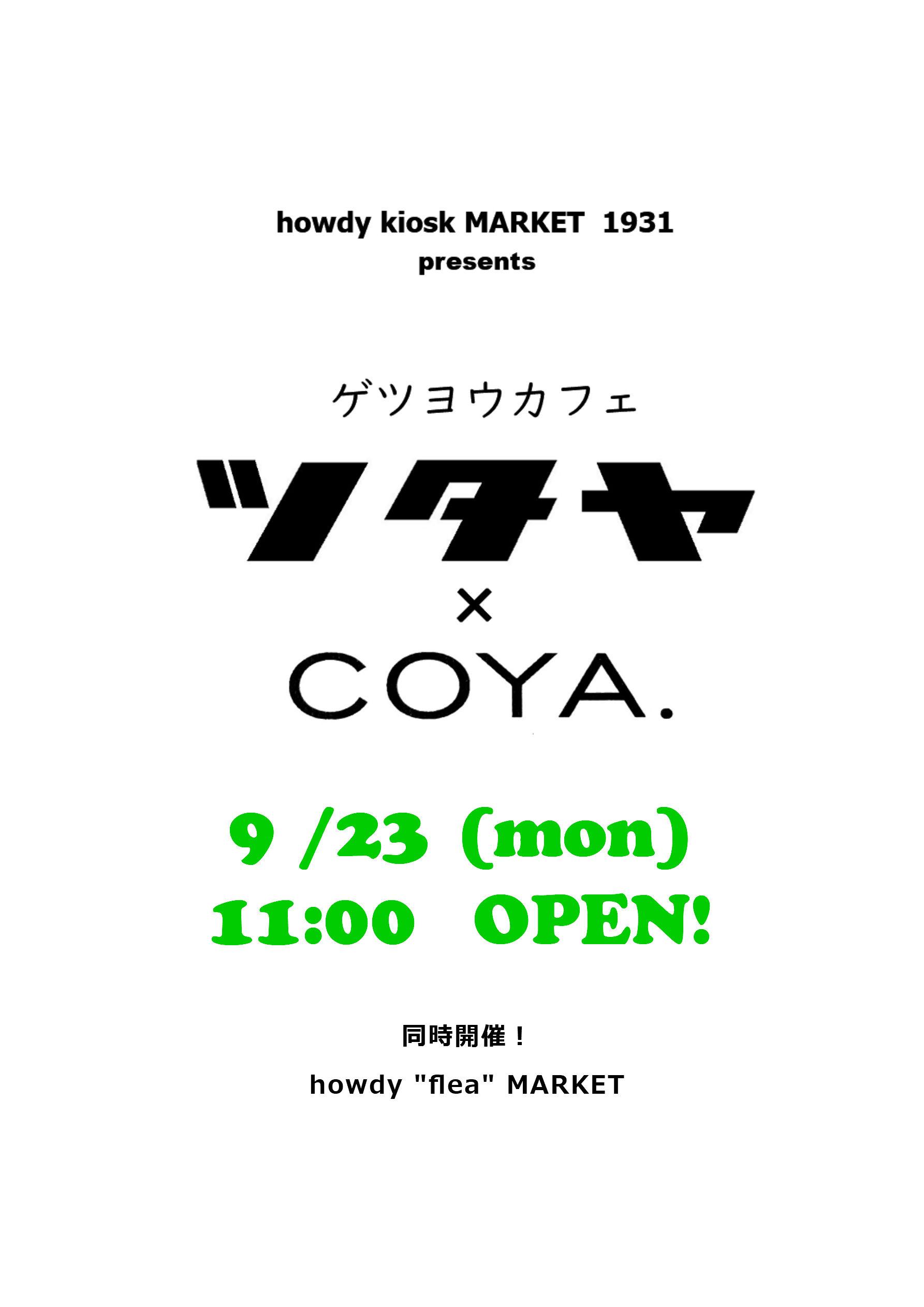 「ゲツヨウカフェ ツタヤコヤ」 9/23(月・祝)11:00~ オープンですよ~!!。